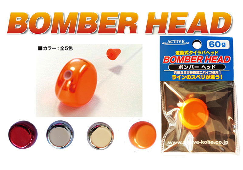 Κεφαλή Tai Rubber Active Bomber Head 45gr