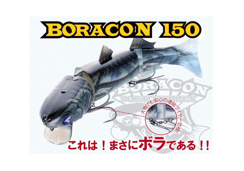 BlueBlue BORACON 150